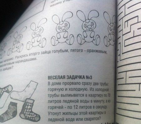 «Потонути або зваряться?»: соцмережі повеселила завдання в російському дитячому підручнику